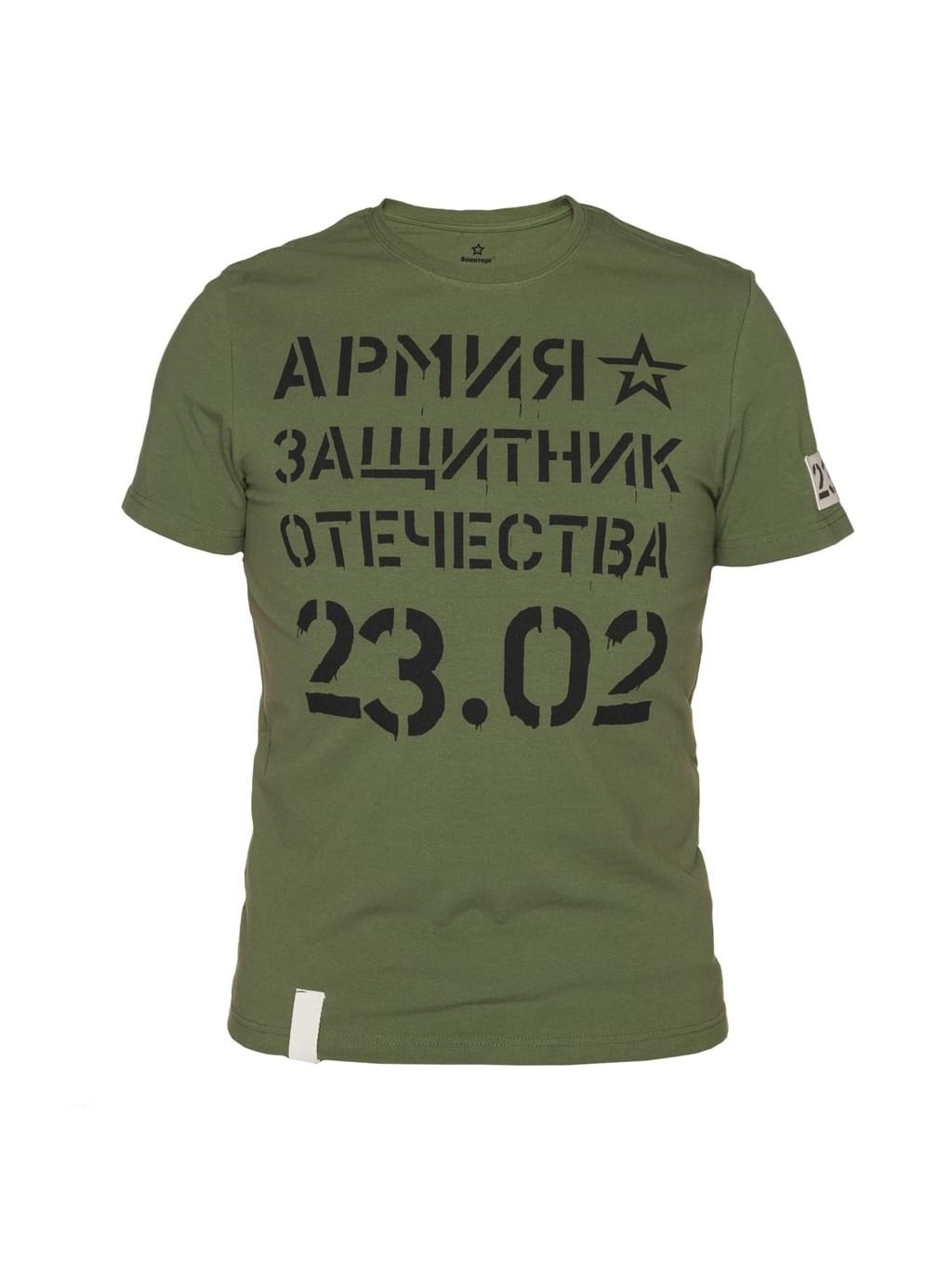 """T-Shirt """"Defender of the Fatherland""""Футболки/Поло<br>Serial collection T-shirt.<br>Intended for real men.<br>Perfect Defender of the fatherland day gift for man.<br><br>Цвет: Хаки<br>Размер: 3XL<br>Пол: Мужчинам"""